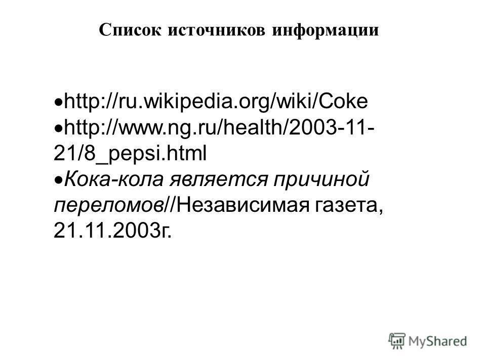 http://ru.wikipedia.org/wiki/Coke http://www.ng.ru/health/2003-11- 21/8_pepsi.html Кока-кола является причиной переломов//Независимая газета, 21.11.2003г. Список источников информации
