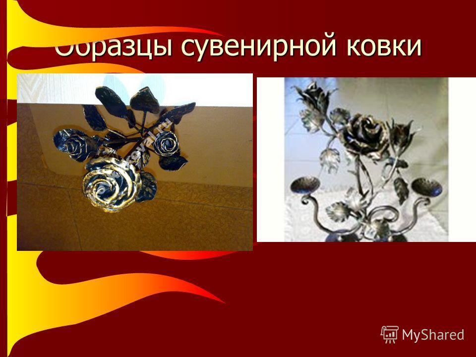Образцы сувенирной ковки