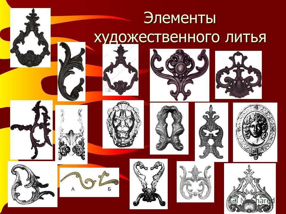 Элементы художественного литья