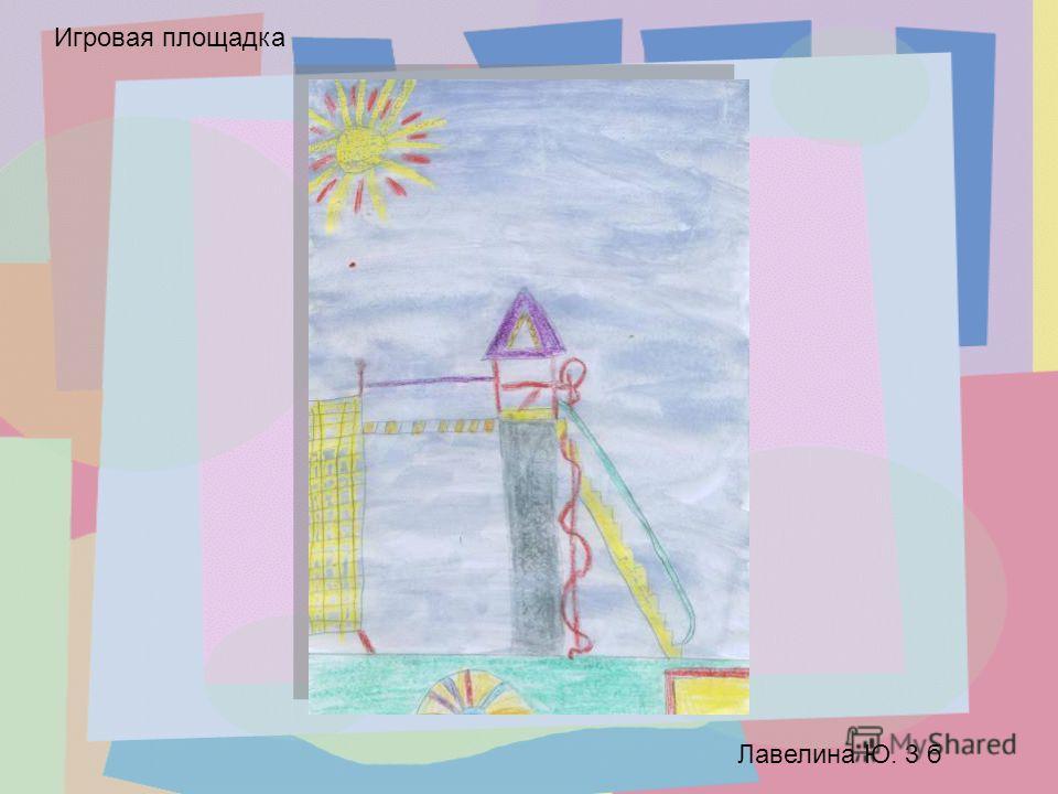Лавелина Ю. 3 б Игровая площадка