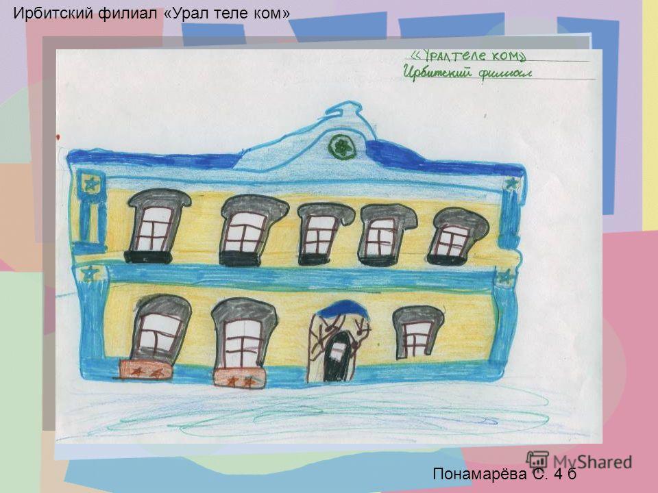 Ирбитский филиал «Урал теле ком» Понамарёва С. 4 б