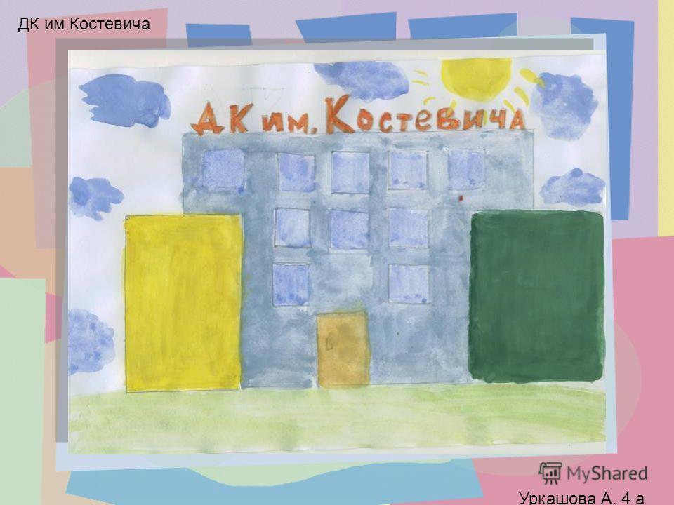 ДК им Костевича Уркашова А. 4 а