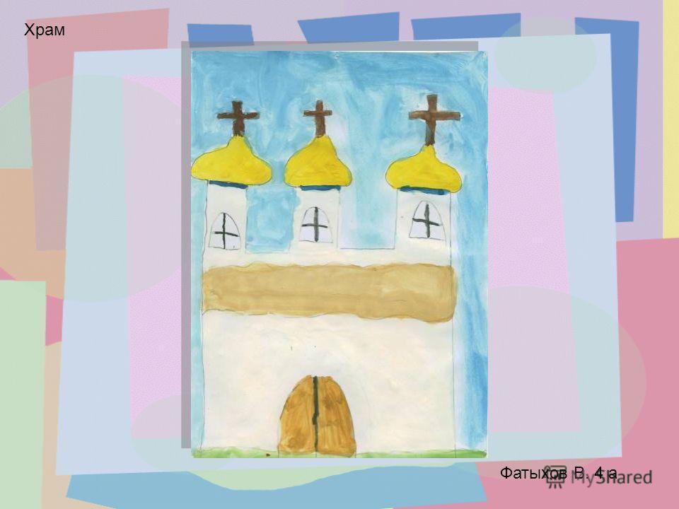 Фатыхов В. 4 а Храм