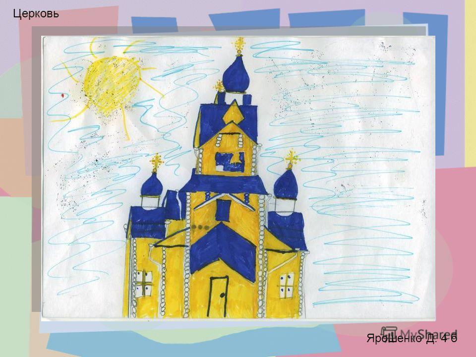 Церковь Ярошенко Д. 4 б