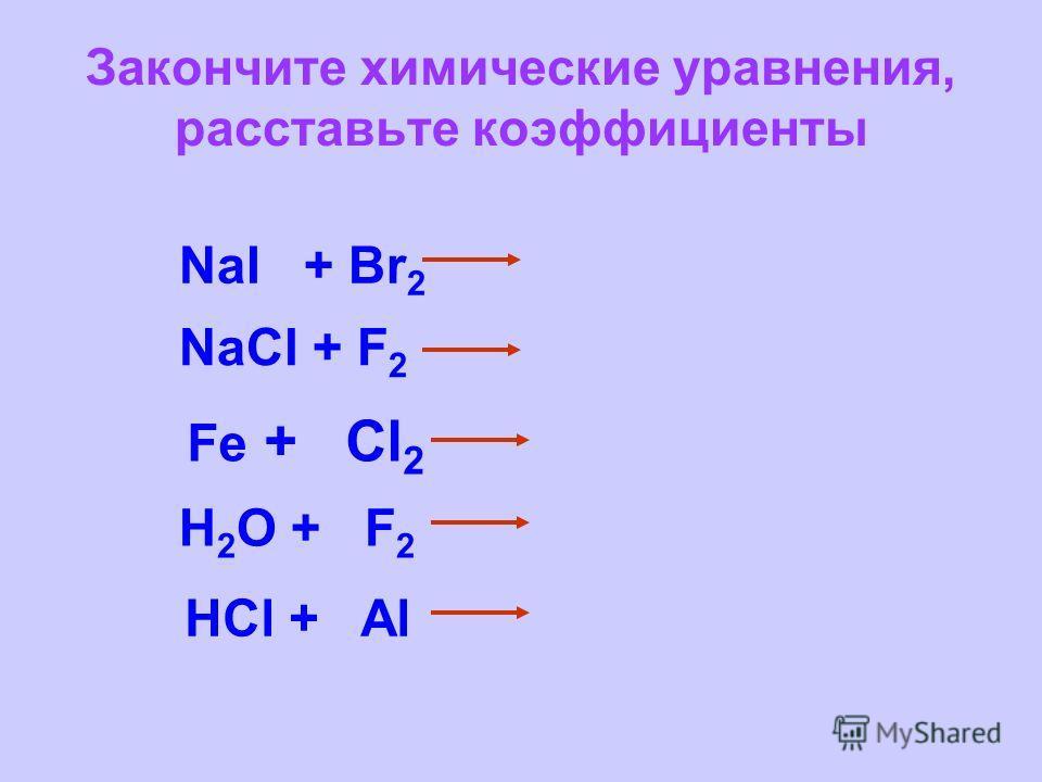 Галогены, стоящие в подгруппе выше, вытесняют нижестоящие из галогенопроизводных кислот и их солей ! Из кислот: Cl2 +2HBr= Br2 +2HCl Cl2 + 2HJ = J2 + 2HCl Из солей: Cl2 +2KBr =2KCl +Br2 Cl2 + 2KJ =2KCl +J2