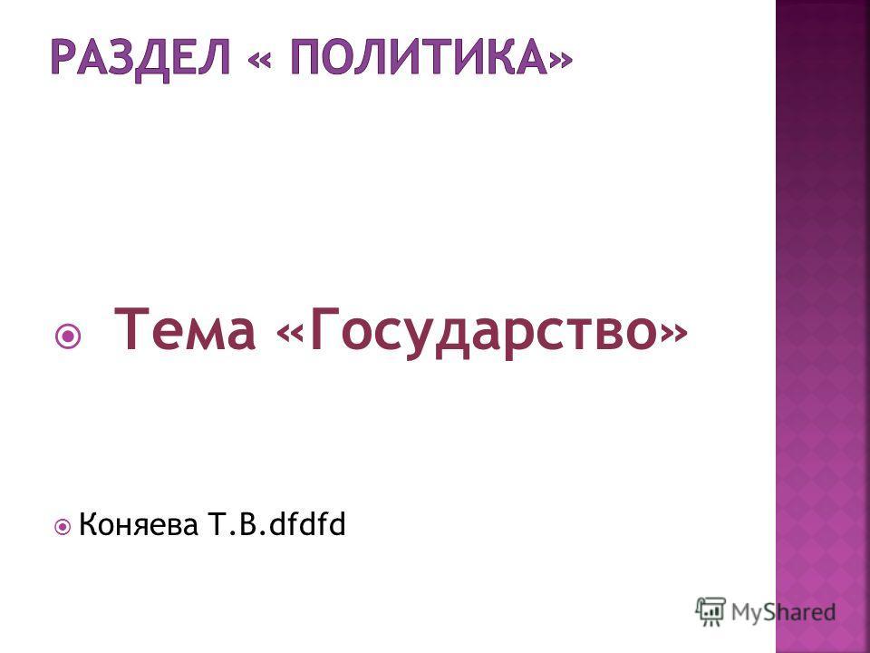 Тема «Государство» Коняева Т.В.dfdfd