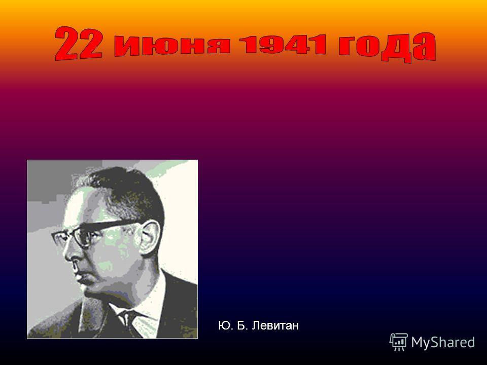 Ю. Б. Левитан