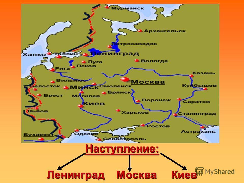 Наступление: Ленинград Москва Киев