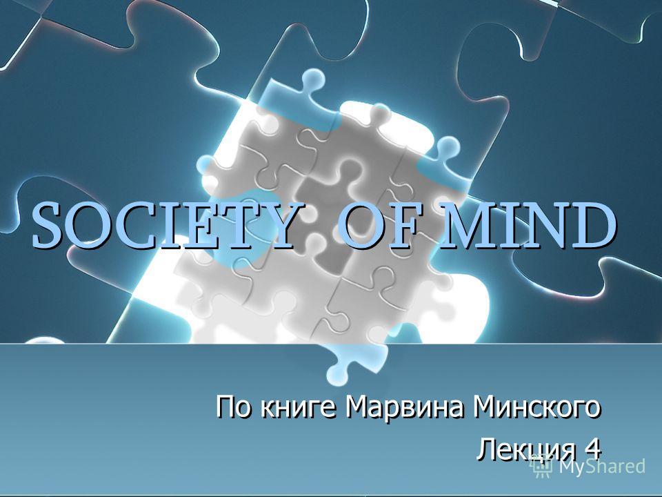 SOCIETY OF MIND По книге Марвина Минского Лекция 4 По книге Марвина Минского Лекция 4