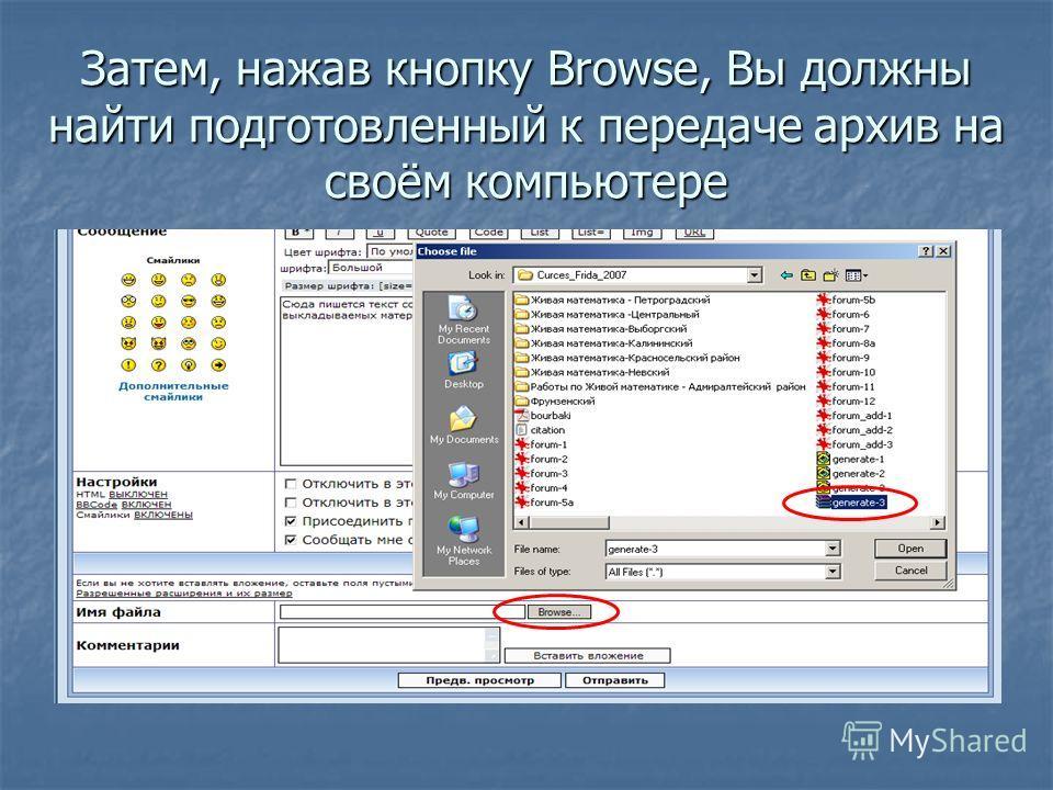 Затем, нажав кнопку Browse, Вы должны найти подготовленный к передаче архив на своём компьютере