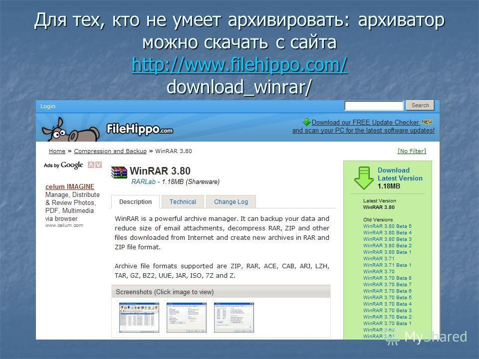 Для тех, кто не умеет архивировать: архиватор можно скачать с сайта http://www.filehippo.com/ download_winrar/ http://www.filehippo.com/
