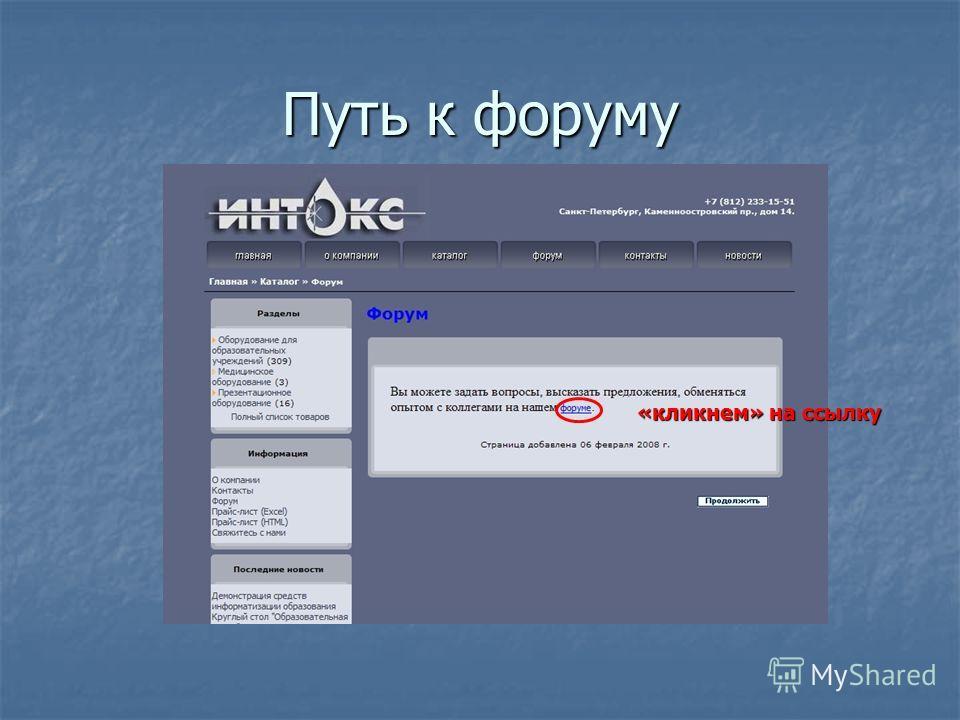 Путь к форуму «кликнем» на ссылку «кликнем» на ссылку