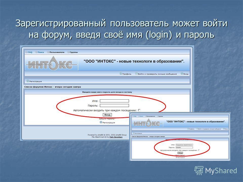 Зарегистрированный пользователь может войти на форум, введя своё имя (login) и пароль
