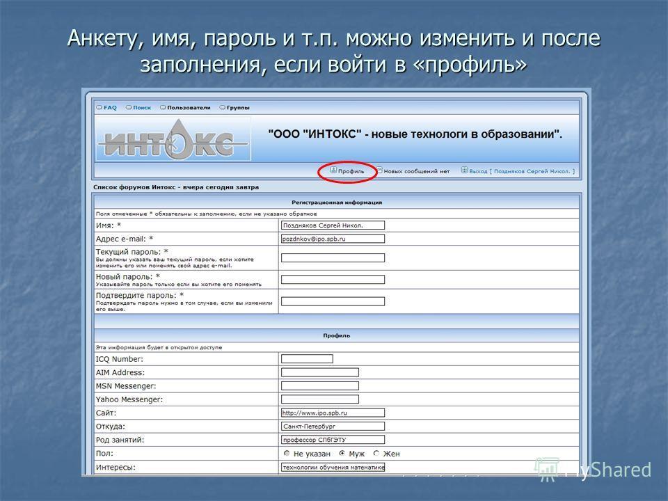 Анкету, имя, пароль и т.п. можно изменить и после заполнения, если войти в «профиль»
