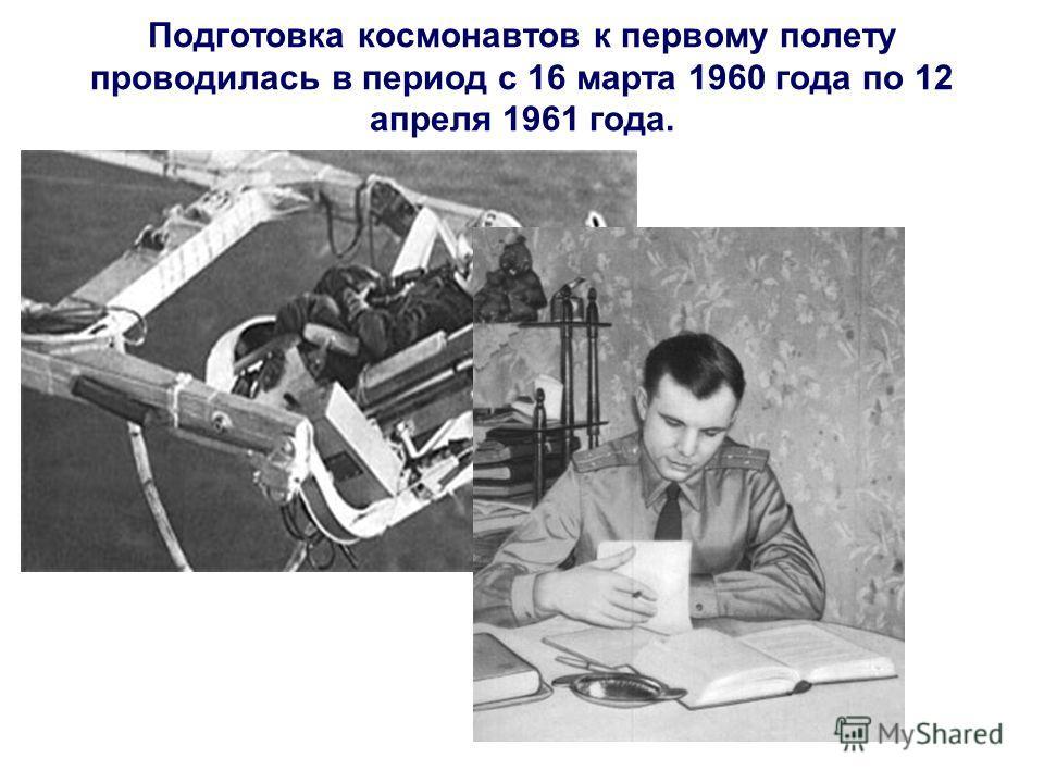 Подготовка космонавтов к первому полету проводилась в период с 16 марта 1960 года по 12 апреля 1961 года.