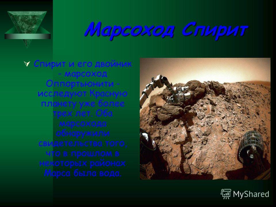 Марс будет затоплен Стало известно, что на Марсе есть большие запасы воды. Они составляют 1,6 млн. кубических км. По расчётам учёных, если ледяной покров растает и вода растечётся по всей поверхности Марса, то планета будет покрыта 11 метровым слоем