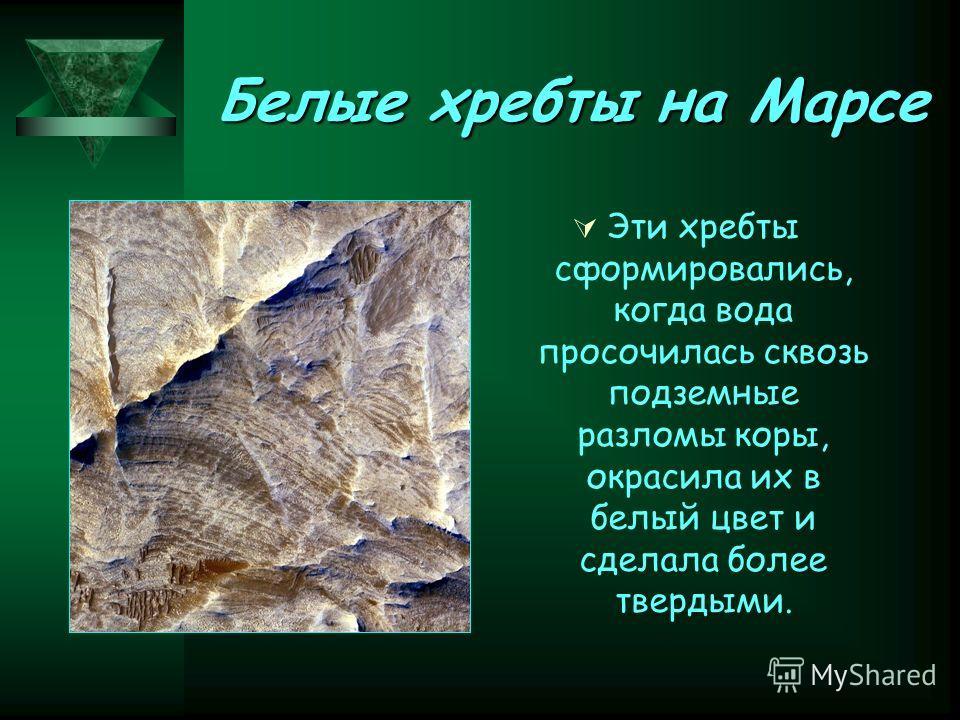 Марсоход Спирит Спирит и его двойник - марсоход Оппортьюнити - исследуют Красную планету уже более трех лет. Оба марсохода обнаружили свидетельства того, что в прошлом в некоторых районах Марса была вода.