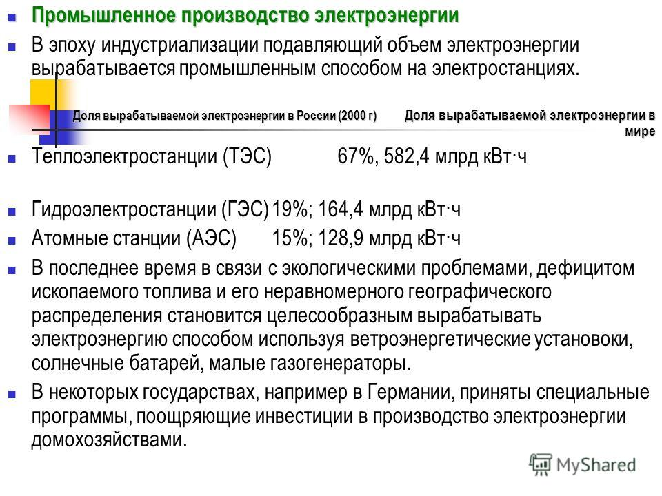 Промышленное производство электроэнергии Промышленное производство электроэнергии В эпоху индустриализации подавляющий объем электроэнергии вырабатывается промышленным способом на электростанциях. Доля вырабатываемой электроэнергии в России (2000 г)