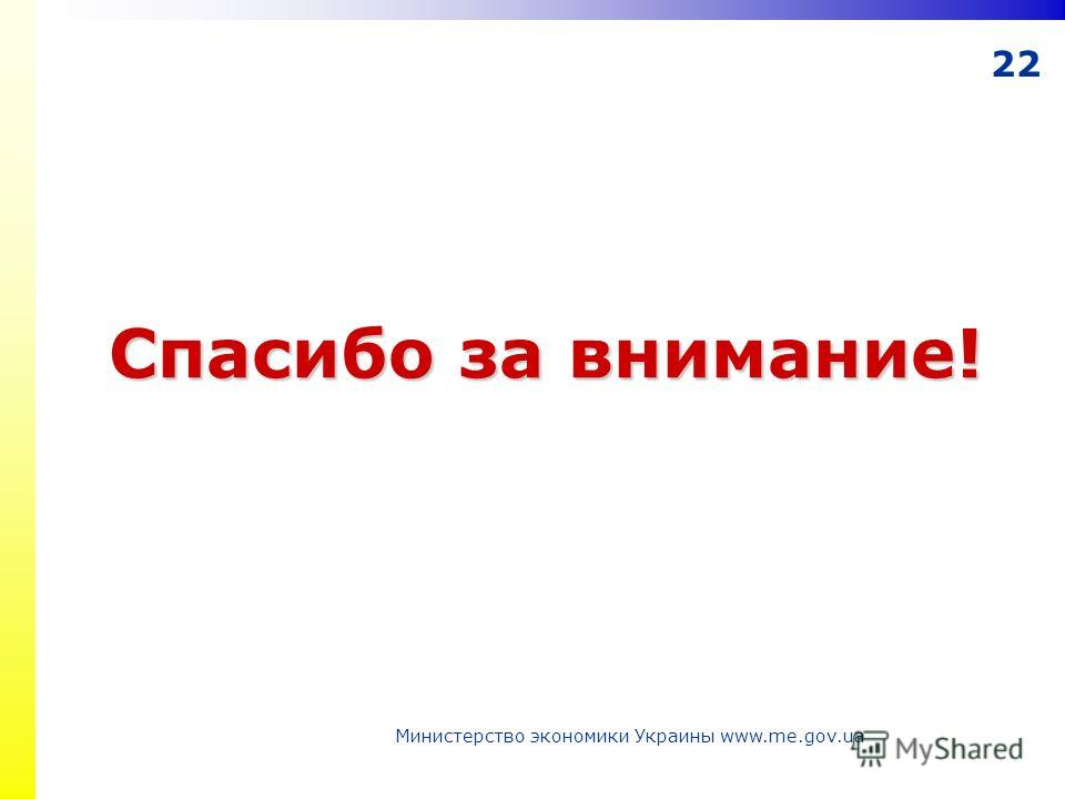 22 Министерство экономики Украины www.me.gov.ua Спасибо за внимание!