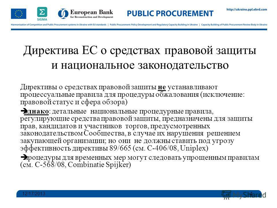 Директива ЕС о средствах правовой защиты и национальное законодательство Директивы о средствах правовой защиты не устанавливают процессуальные правила для процедуры обжалования (исключение: правовой статус и сфера обзора) однако: детальные национальн