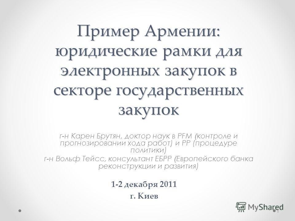 Пример Армении: юридические рамки для электронных закупок в секторе государственных закупок г-н Карен Брутян, доктор наук в PFM ( контроле и прогнозировании хода работ) и PP (процедуре политики) г-н Вольф Тейсс, консультант ЕБРР ( Европейского банка