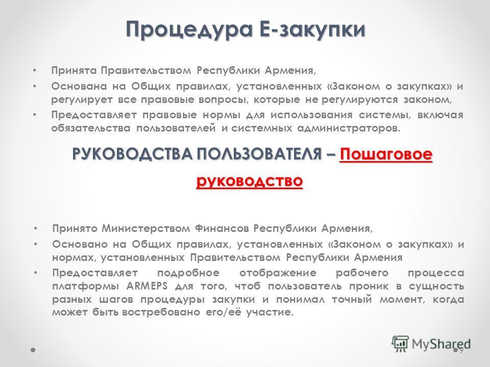 Процедура Е-закупки Принята Правительством Республики Армения, Основана на Общих правилах, установленных «Законом о закупках» и регулирует все правовые вопросы, которые не регулируются законом, Предоставляет правовые нормы для использования системы,