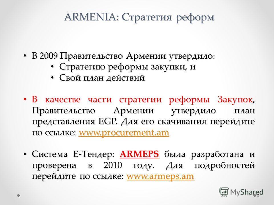 ARMENIA: Стратегия реформ 4 В 2009 Правительство Армении утвердило: В 2009 Правительство Армении утвердило: Стратегию реформы закупки, и Стратегию реформы закупки, и Свой план действий Свой план действий В качестве части стратегии реформы Закупок, Пр