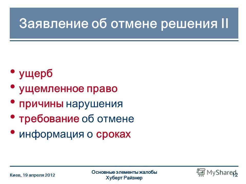 Заявление об отмене решения II ущерб ущемленное право причины нарушения требование об отмене информация о сроках Основные элементы жалобы Хуберт Райзнер 12 Киев, 19 апреля 2012