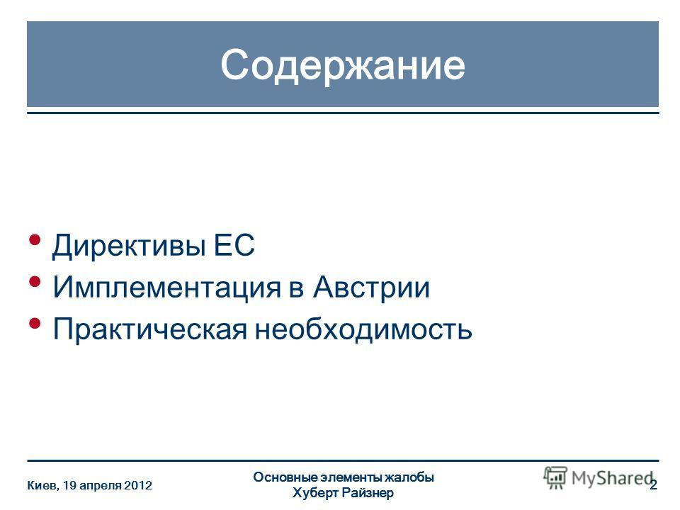 Содержание Директивы ЕС Имплементация в Австрии Практическая необходимость Основные элементы жалобы Хуберт Райзнер 2 Киев, 19 апреля 2012