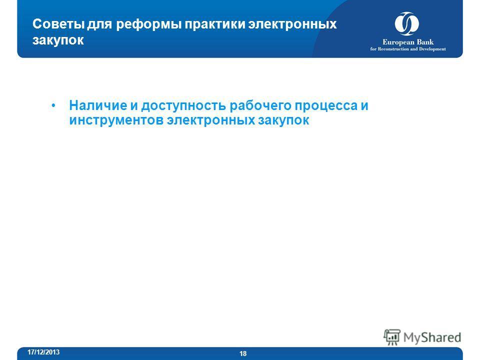 18 Советы для реформы практики электронных закупок Наличие и доступность рабочего процесса и инструментов электронных закупок 17/12/2013