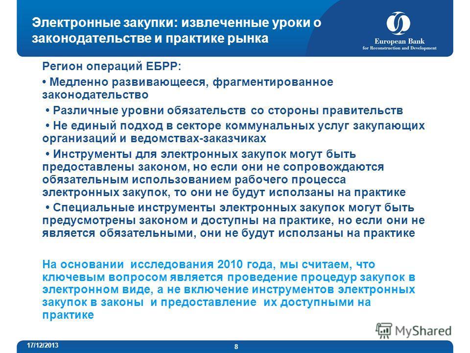 8 Электронные закупки: извлеченные уроки о законодательстве и практике рынка Регион операций ЕБРР: Медленно развивающееся, фрагментированное законодательство Различные уровни обязательств со стороны правительств Не единый подход в секторе коммунальны