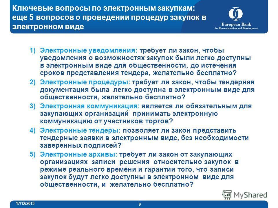 9 Ключевые вопросы по электронным закупкам: еще 5 вопросов о проведении процедур закупок в электронном виде 1)Электронные уведомления: требует ли закон, чтобы уведомления о возможностях закупок были легко доступны в электронным виде для общественност