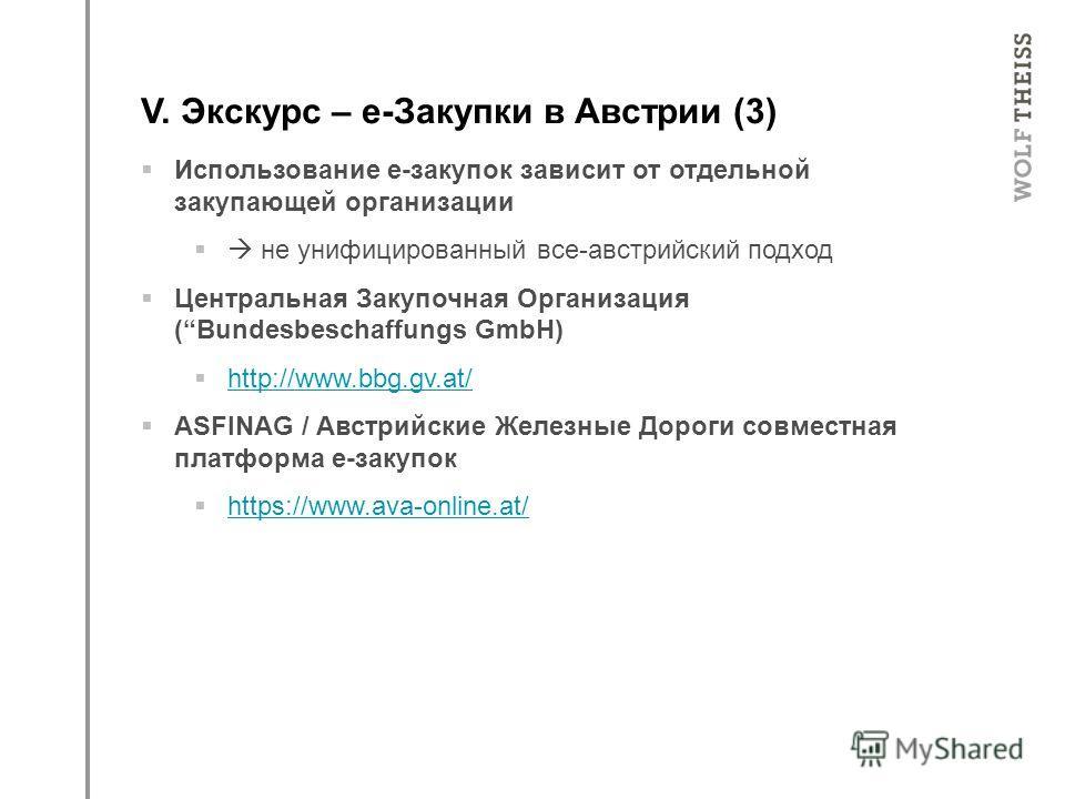 15 Использование e-закупок зависит от отдельной закупающей организации не унифицированный все-австрийский подход Центральная Закупочная Организация (Bundesbeschaffungs GmbH) http://www.bbg.gv.at/ ASFINAG / Австрийские Железные Дороги совместная платф