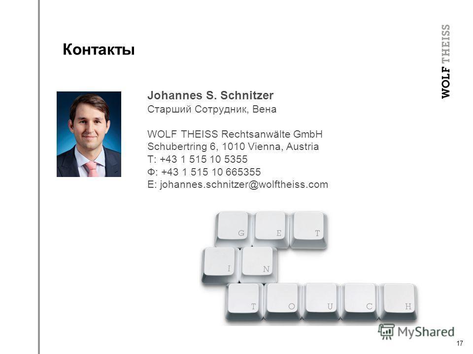 17 Контакты Johannes S. Schnitzer Старший Сотрудник, Вена WOLF THEISS Rechtsanwälte GmbH Schubertring 6, 1010 Vienna, Austria T: +43 1 515 10 5355 Ф: +43 1 515 10 665355 E: johannes.schnitzer@wolftheiss.com