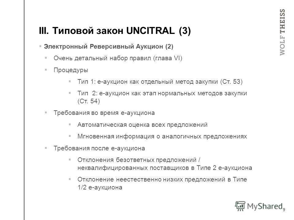 9 Электронный Реверсивный Аукцион (2) Очень детальный набор правил (глава VI) Процедуры Тип 1: e-аукцион как отдельный метод закупки (Ст. 53) Тип 2: e-аукцион как этап нормальных методов закупки (Ст. 54) Требования во время e-аукциона Автоматическая