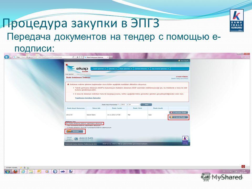 © 2011 T.C. Kamu İhale Kurumu. Процедура закупки в ЭПГЗ Передача документов на тендер с помощью e- подписи: