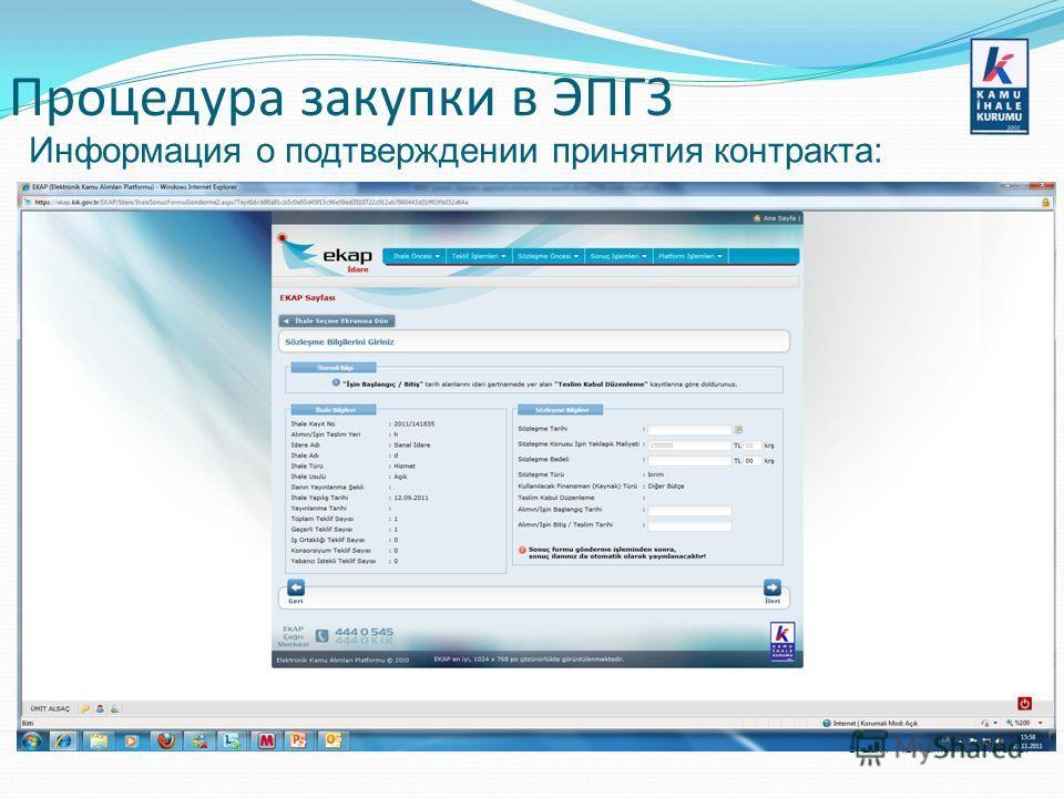 © 2011 T.C. Kamu İhale Kurumu. Процедура закупки в ЭПГЗ Информация о подтверждении принятия контракта: