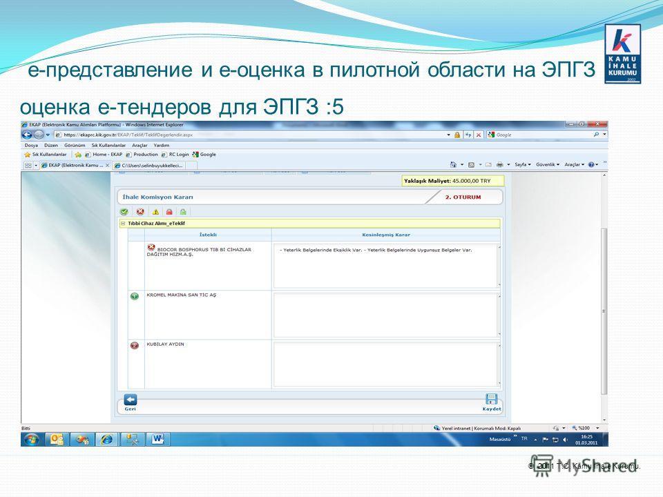 © 2011 T.C. Kamu İhale Kurumu. е-представление и е-оценка в пилотной области на ЭПГЗ оценка e-тендеров для ЭПГЗ :5