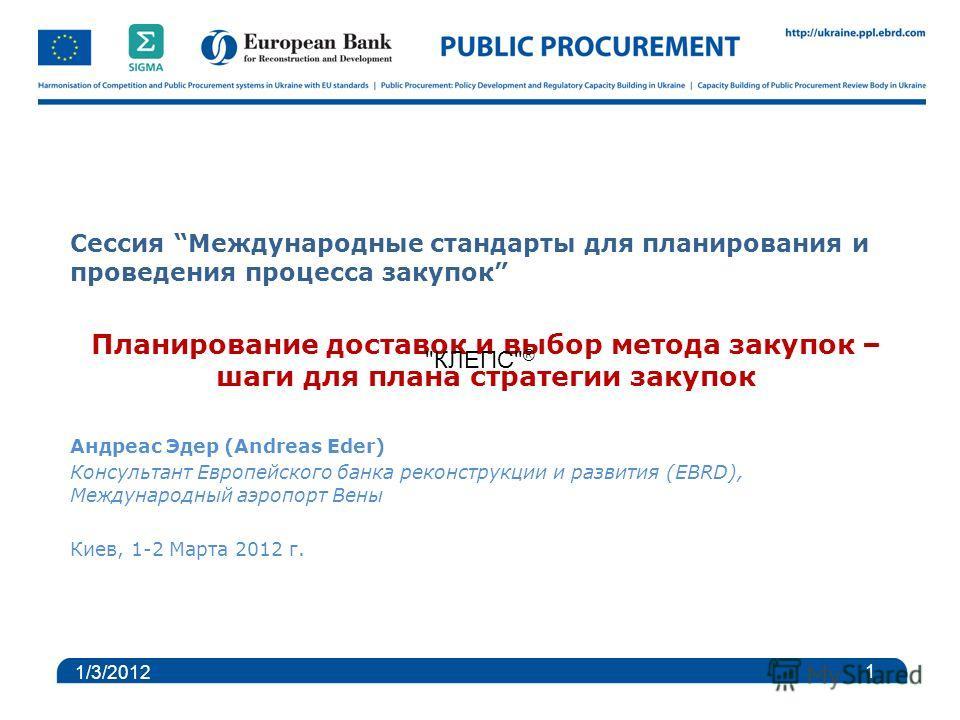 Сессия Международные стандарты для планирования и проведения процесса закупок Планирование доставок и выбор метода закупок – шаги для плана стратегии закупок Андреас Эдер (Andreas Eder) Консультант Европейского банка реконструкции и развития (EBRD),
