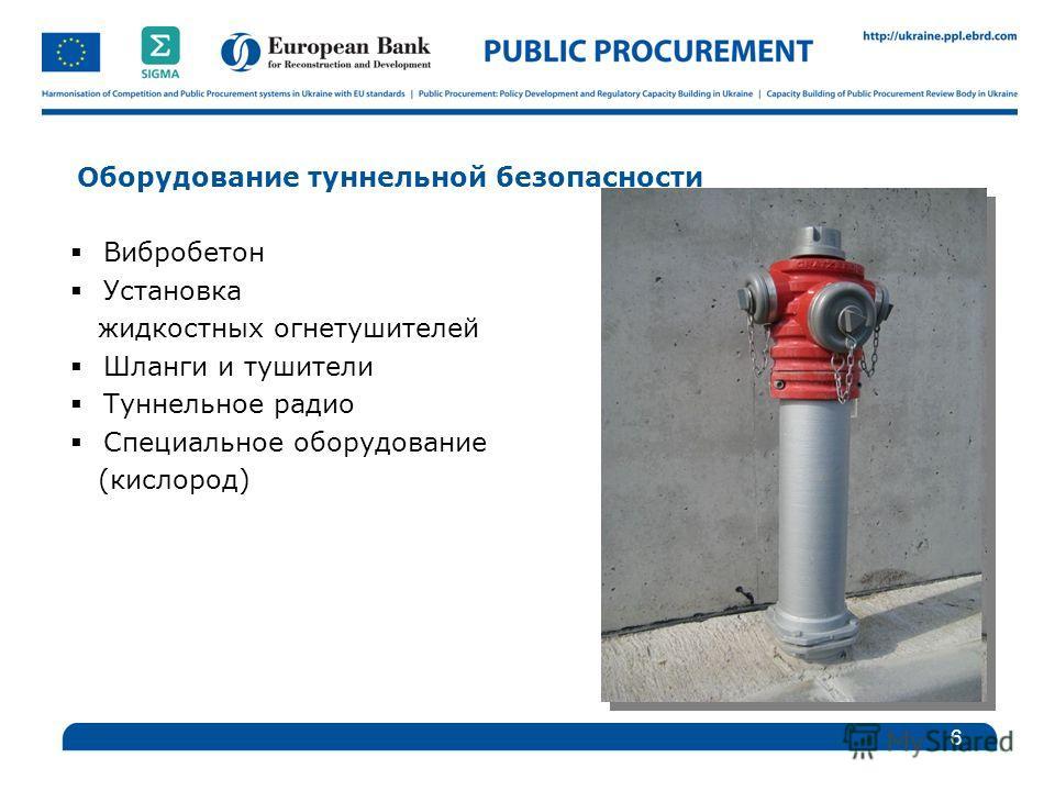 Оборудование туннельной безопасности 6 Вибробетон Установка жидкостных огнетушителей Шланги и тушители Туннельное радио Специальное оборудование (кислород)