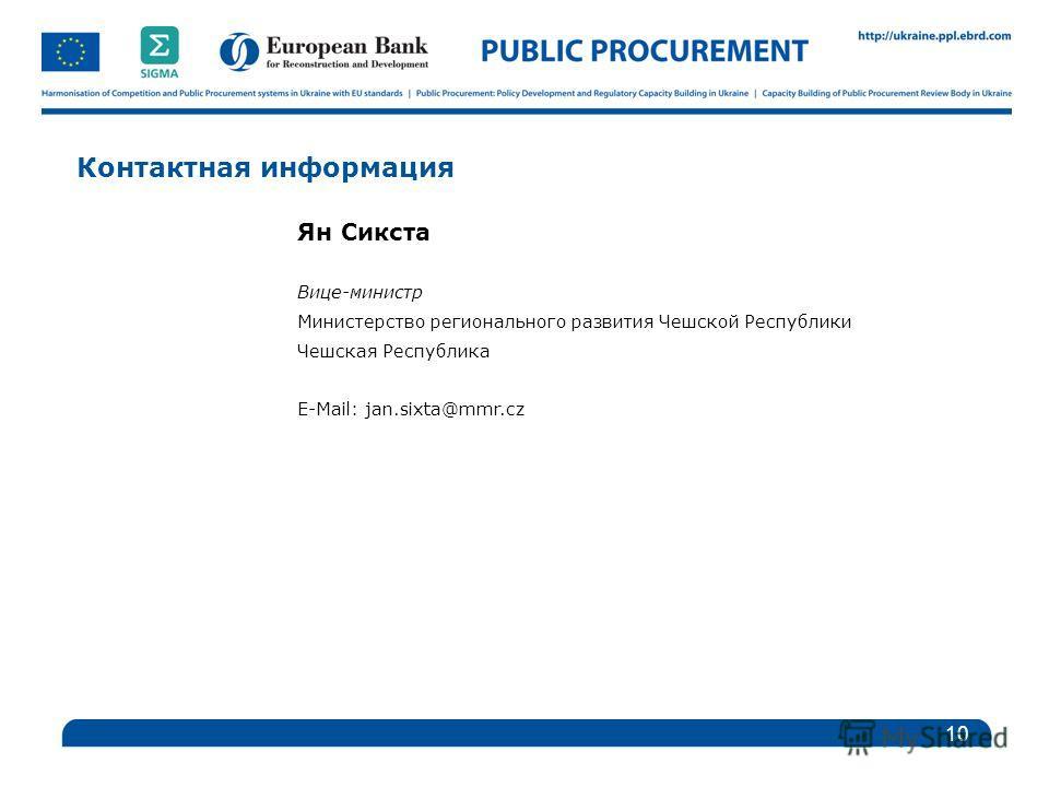 Контактная информация 10 Ян Сикста Вице-министр Министерство регионального развития Чешской Республики Чешская Республика E-Mail: jan.sixta@mmr.cz