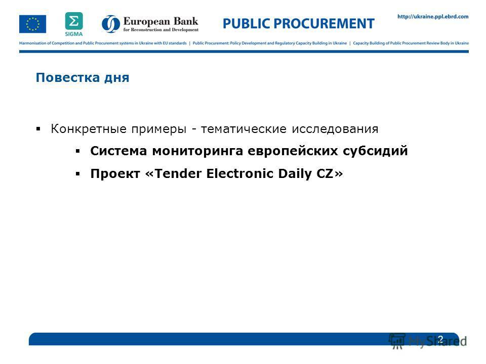 Повестка дня Конкретные примеры - тематические исследования Система мониторинга европейских субсидий Проект «Tender Electronic Daily CZ» 2