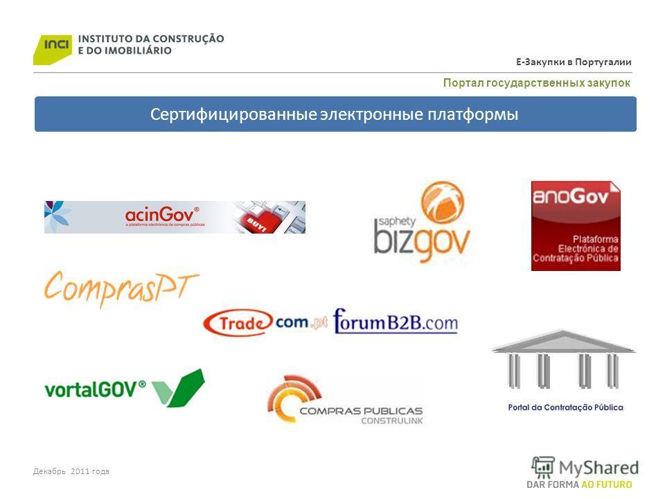 Е-Закупки в Португалии Сертифицированные электронные платформы Портал государственных закупок Декабрь 2011 года
