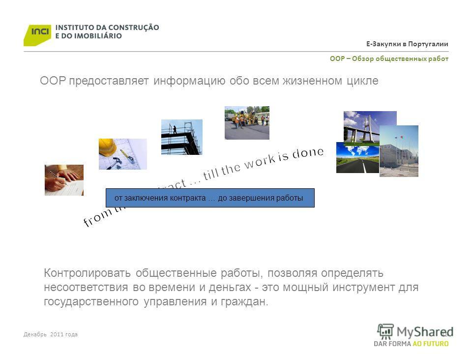 Е-Закупки в Португалии OOP – Обзор общественных работ Декабрь 2011 года15 OOP предоставляет информацию обо всем жизненном цикле Контролировать общественные работы, позволяя определять несоответствия во времени и деньгах - это мощный инструмент для го