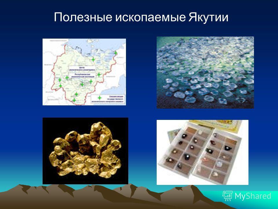 Полезные ископаемые Якутии