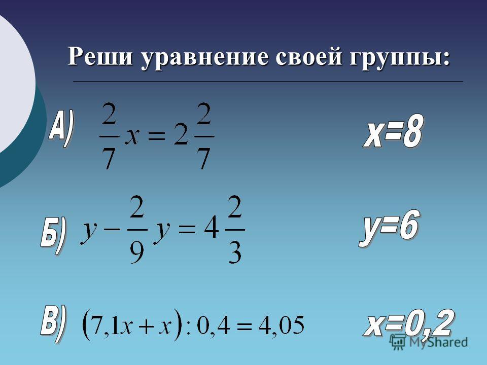 Реши уравнение своей группы: