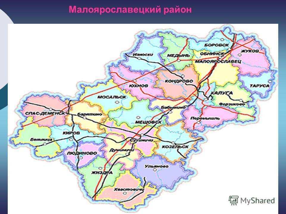 Малоярославецкий район