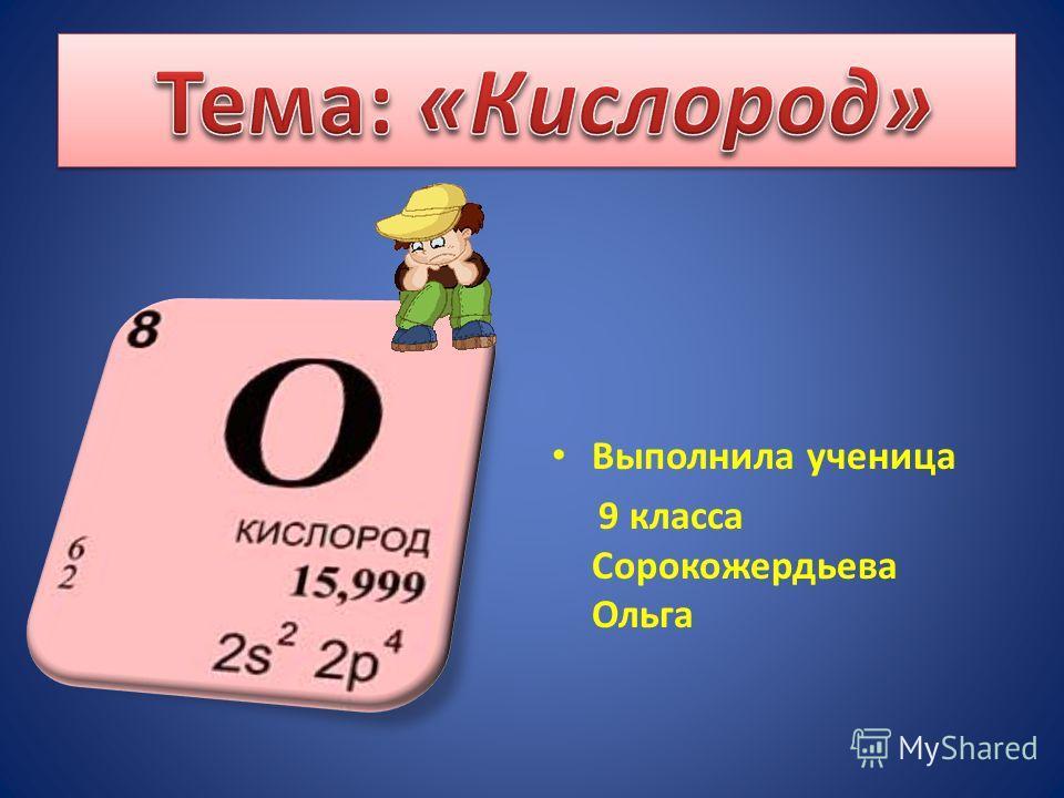 Выполнила ученица 9 класса Сорокожердьева Ольга