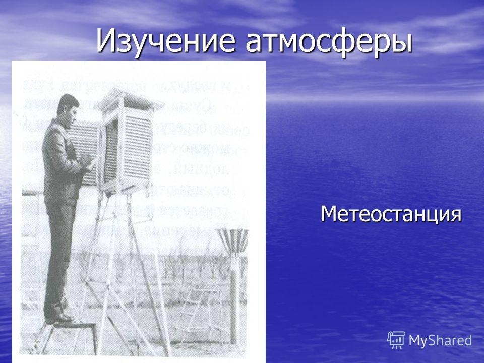 Изучение атмосферы Метеостанция