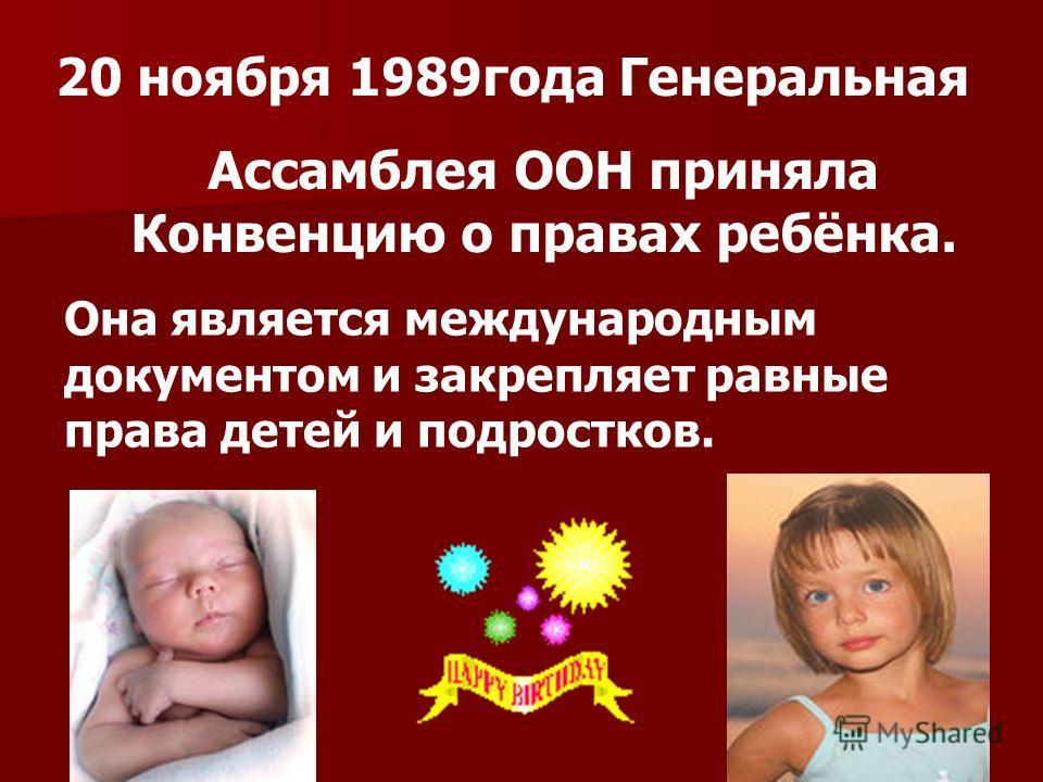20 ноября 1989года Генеральная Ассамблея ООН приняла Конвенцию о правах ребёнка. Она является международным документом и закрепляет равные права детей и подростков.